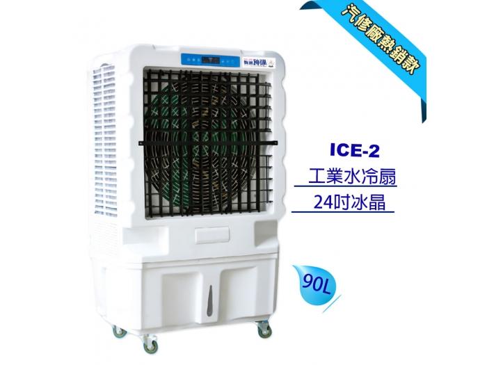 ICE-2-A