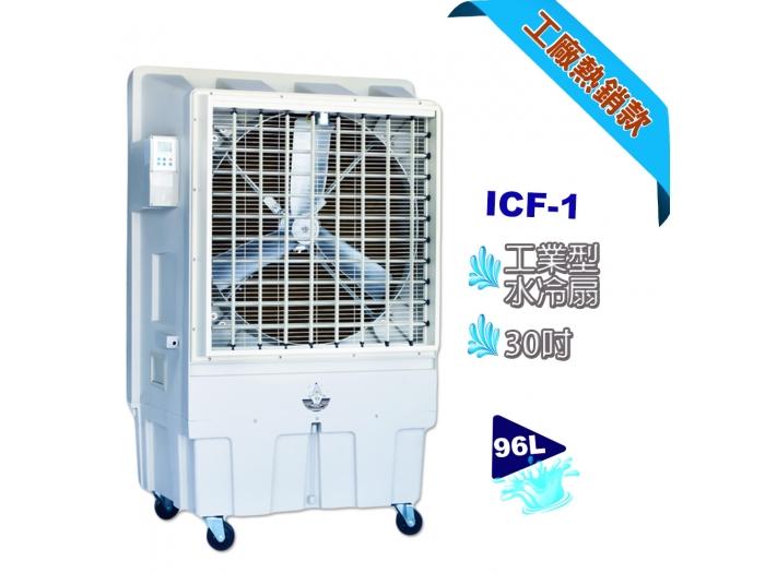 ICF-1-A