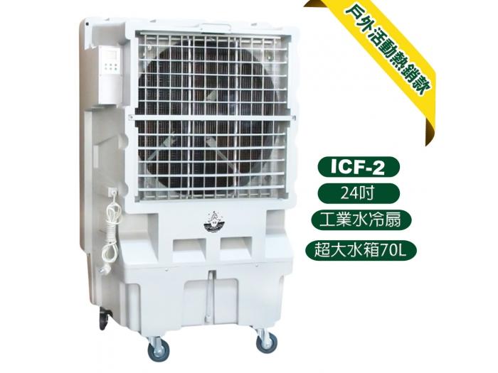 ICF-2-A